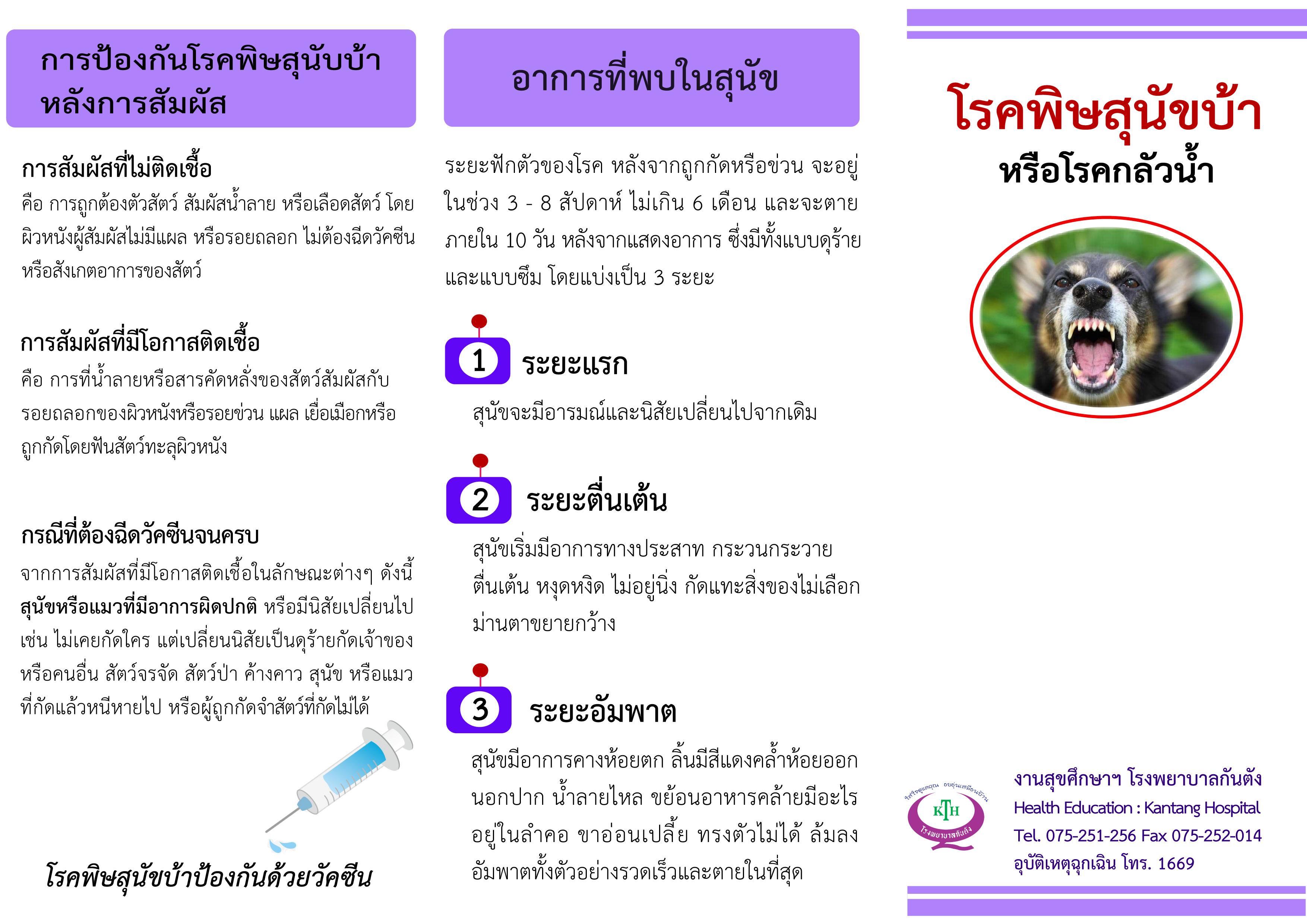 ความรู้-โรคพิษสุนัขบ้า - หน้า 1 - ปก - 290361 - ปรับป