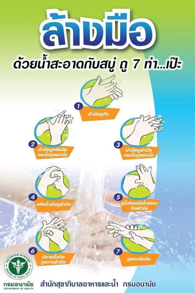 ล้างมือ